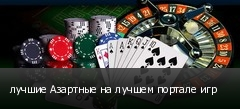 лучшие Азартные на лучшем портале игр