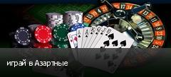 играй в Азартные