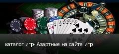 каталог игр- Азартные на сайте игр