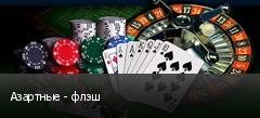 Азартные - флэш