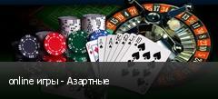 online игры - Азартные