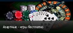 Азартные - игры бесплатно
