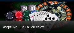 Азартные - на нашем сайте
