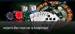 играть бесплатно в Азартные