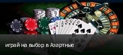 играй на выбор в Азартные