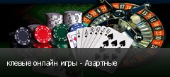 клевые онлайн игры - Азартные