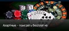 Азартные - поиграть бесплатно