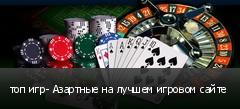 топ игр- Азартные на лучшем игровом сайте
