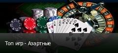 Топ игр - Азартные