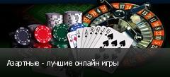 Азартные - лучшие онлайн игры