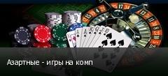 Азартные - игры на комп