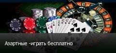 Азартные -играть бесплатно