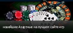 новейшие Азартные на лучшем сайте игр