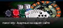 поиск игр- Азартные на нашем сайте
