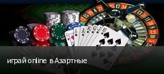 играй online в Азартные