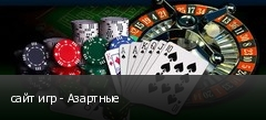 сайт игр - Азартные