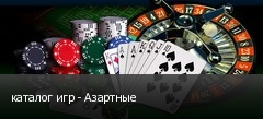 каталог игр - Азартные