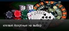 клевые Азартные на выбор