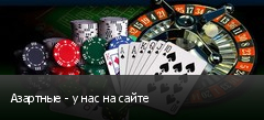 Азартные - у нас на сайте
