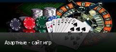 Азартные - сайт игр