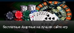 бесплатные Азартные на лучшем сайте игр