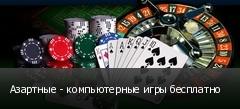Азартные - компьютерные игры бесплатно