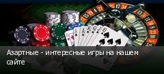 Азартные - интересные игры на нашем сайте