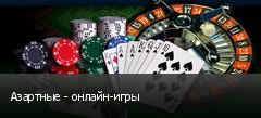 Азартные - онлайн-игры
