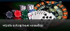 играть в Азартные на выбор