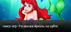 поиск игр- Русалочка Ариэль на сайте