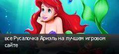 все Русалочка Ариэль на лучшем игровом сайте