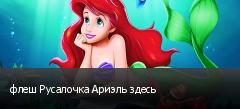 флеш Русалочка Ариэль здесь