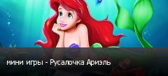 мини игры - Русалочка Ариэль