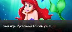 сайт игр- Русалочка Ариэль у нас