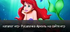 каталог игр- Русалочка Ариэль на сайте игр