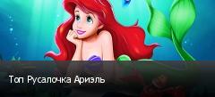 Топ Русалочка Ариэль