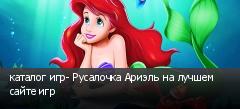 каталог игр- Русалочка Ариэль на лучшем сайте игр