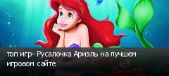 топ игр- Русалочка Ариэль на лучшем игровом сайте