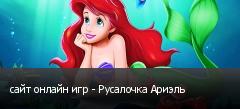 сайт онлайн игр - Русалочка Ариэль