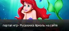 портал игр- Русалочка Ариэль на сайте