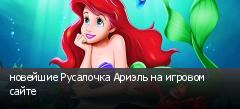 новейшие Русалочка Ариэль на игровом сайте