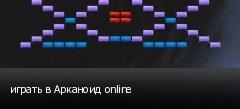играть в Арканоид online