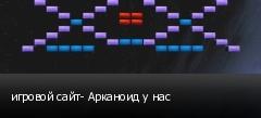 игровой сайт- Арканоид у нас