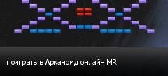 поиграть в Арканоид онлайн MR