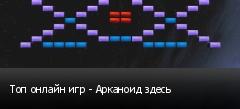 Топ онлайн игр - Арканоид здесь