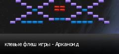 клевые флеш игры - Арканоид