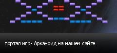 портал игр- Арканоид на нашем сайте