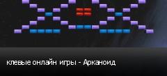 клевые онлайн игры - Арканоид