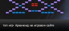 топ игр- Арканоид на игровом сайте
