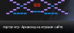 портал игр- Арканоид на игровом сайте
